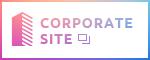 コーポレートサイト