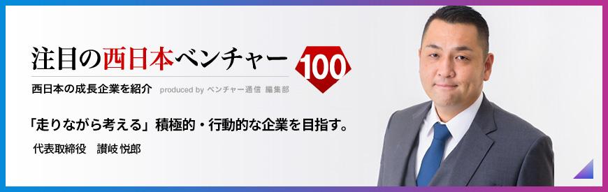 注目の西日本ベンチャー100 西日本の成長企業を紹介 produced by ベンチャー通信 編集部